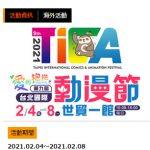【2021TiCA】GSC將參展「2021台北國際動漫節」公開《鬼滅之刃》等販售商品