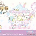「 2021角落小夥伴歡樂城 」 預定6月18日起於台北新樂園開設
